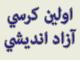 معاونت پژوهش حوزه علمیه امام رضا (ع) اولین جلسه کرسی های آزاد اندیشی را برگزارکرد.