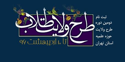 ثبتنام دومین دوره طرح ولایت طلاب استان تهران، آغاز شد