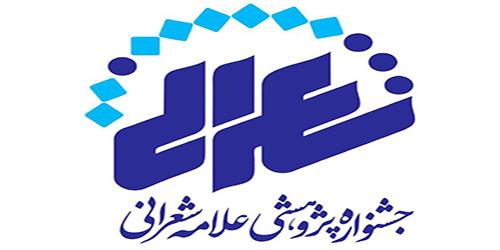 آغاز ثبتنام دومین جشنواره پژوهشی علامه شعرانی(ره)
