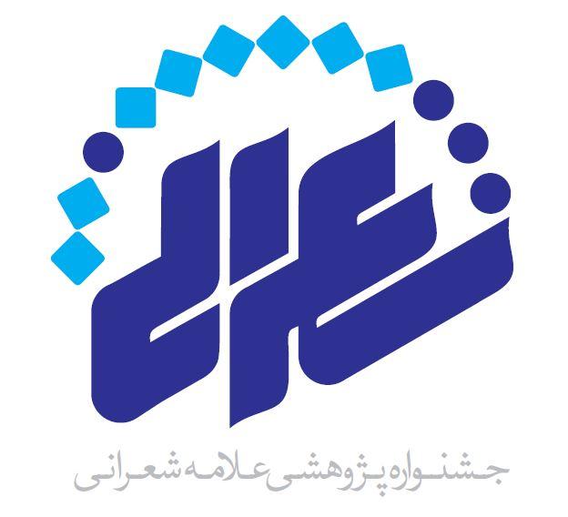 پایان مهلت ثبتنام دومین جشنواره پژوهشی علامه شعرانی(ره)