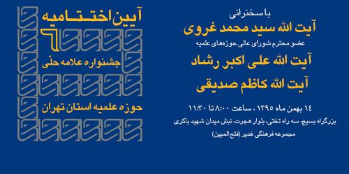 14 بهمن 95 آیین اختتامیه ششمین جشنواره علامه حلی(ره) استان تهران