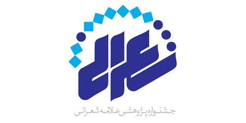 آغاز ثبتنام سومین جشنواره پژوهشی علامه شعرانی(ره)