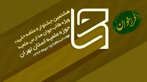 فراخوان هشتمین جشنواره علامه حلی(ره) استان تهران