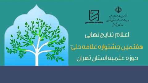 اعلام اسامی طلاب برگزیده هفتین جشنواره علامه حلی(ره) استان تهران