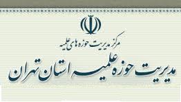 شناسایی محققان و صاحبان آثار حوزوی در حوزه علمیه استان تهران