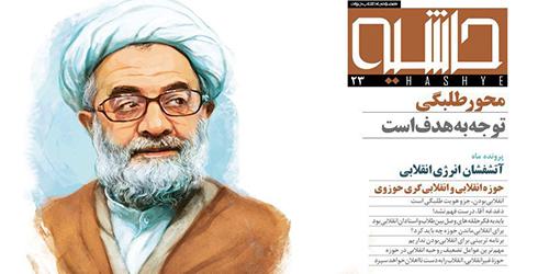 ناگفتهها و تحلیل ها از دیدار حوزه تهران با رهبری در ماهنامه «حاشیه»